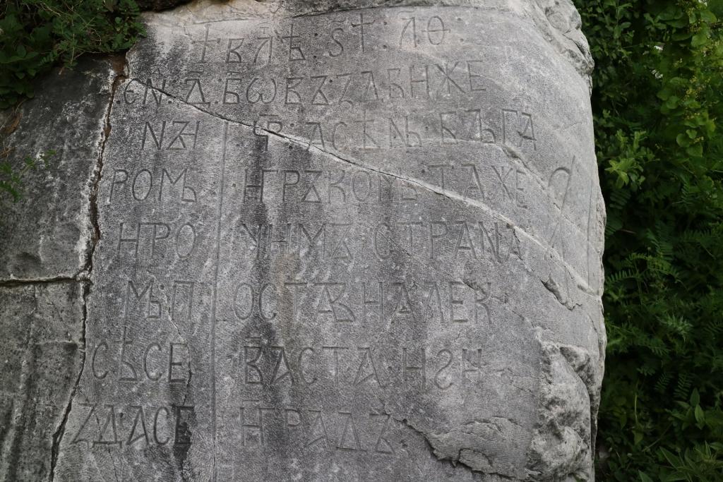 The inscription of Tsar Ivan Asen